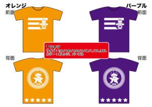 17JamTシャツ オレンジ パープル