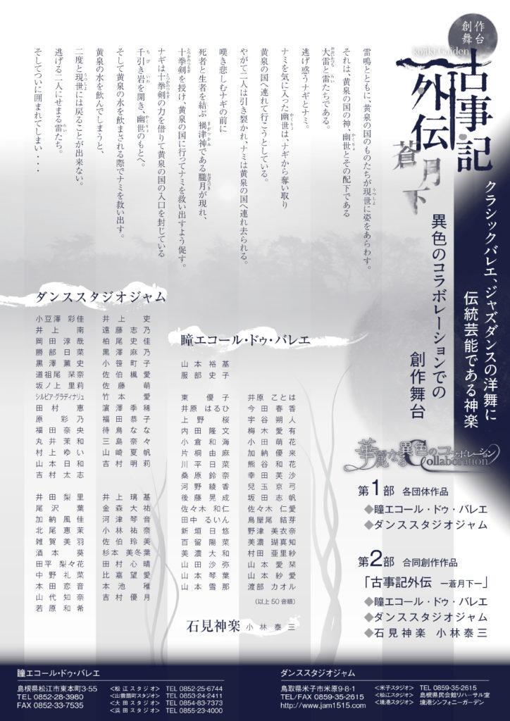 プリマヴェーラ10「古事記外伝ー蒼月下」