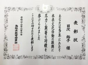 鳥取県教育委員会表彰