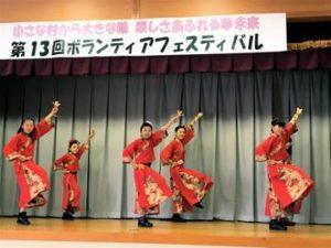 日吉津村ボランティアフェスティバル