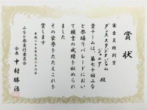 みなと祭審査員特別賞