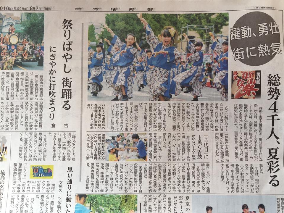 日本海新聞ジャムジュニア