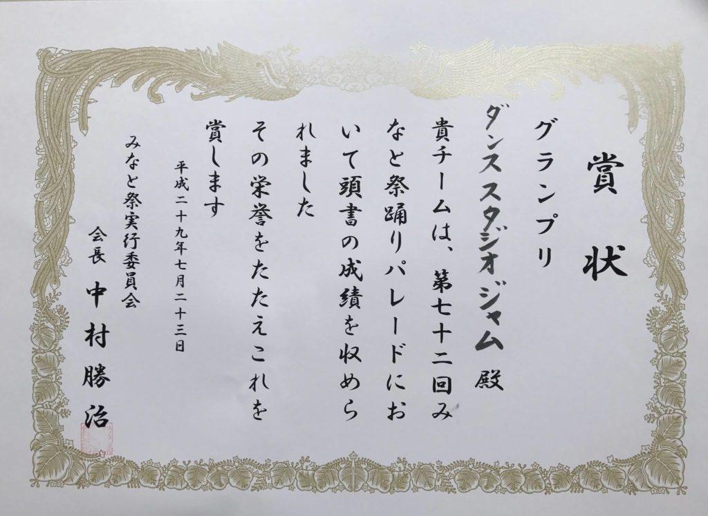 みなと祭りJAM賞状