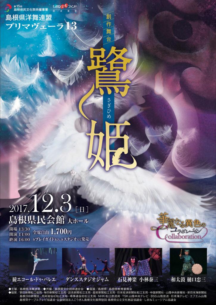 鷺姫チラシ