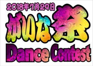 がいな祭りダンスコンテスト