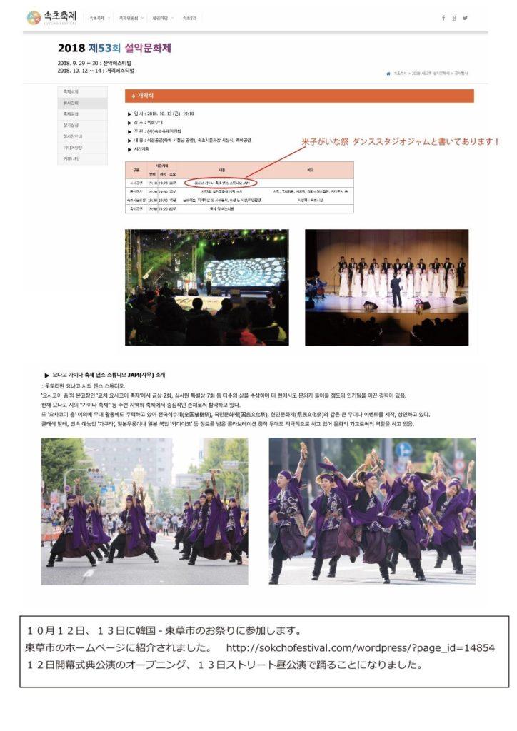 韓国束草市のお祭り