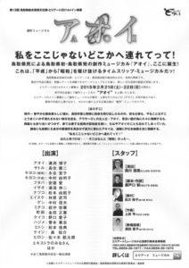 とりアート2014 メイン事業 創作ミュージカル『アオイ』