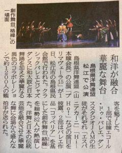 「絡繰」日本海新聞記事