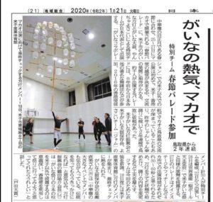 がいなマカオ春節パレード日本海新聞
