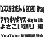 Youtube動画配信開始